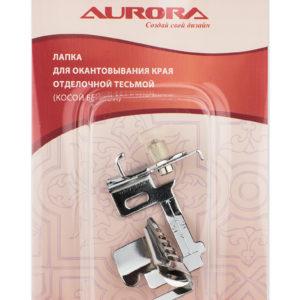 Лапка Aurora AU-117 для окантовывания края (косой бейкой) + адаптер
